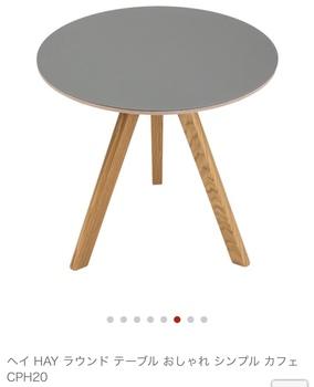 HAY丸テーブル①